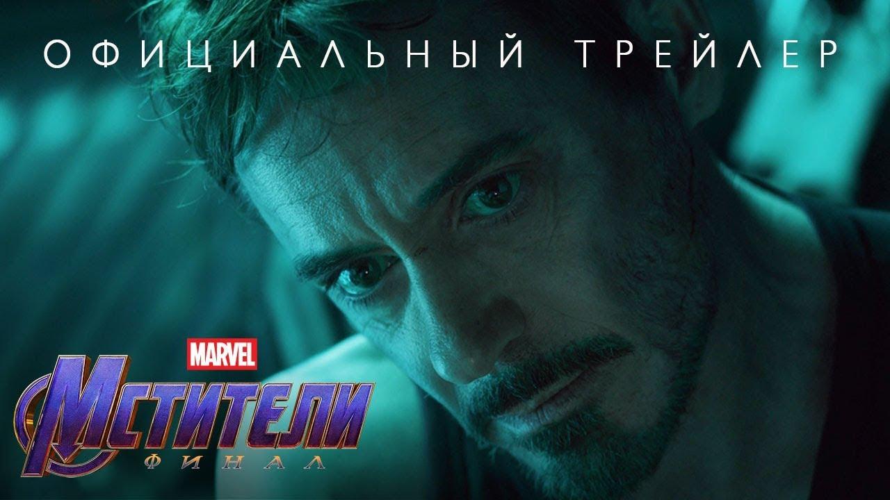 Мстители: Финал – официальный трейлер (16+)