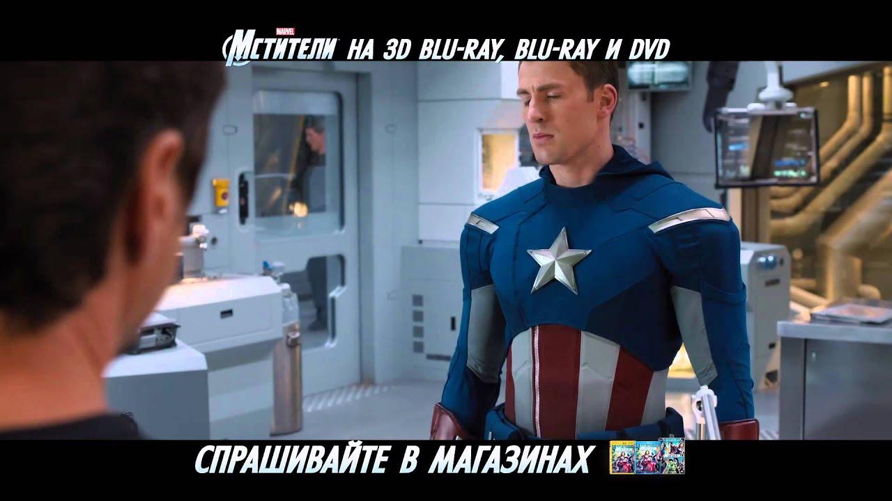 Marvel Мстители – смотрите на DVD, Blu-ray и Blu-ray 3D