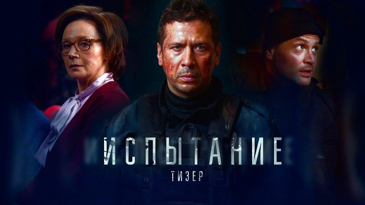 Последнее Испытание — Тизер-трейлер (2018)