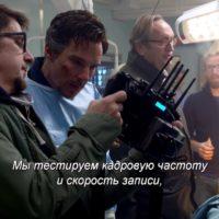 53792 Доктор Стрэндж - За кадром. Сквозь время и пространство