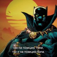 """54173 """"Первый мститель: Противостояние"""" – За кадром. Чёрная Пантера"""