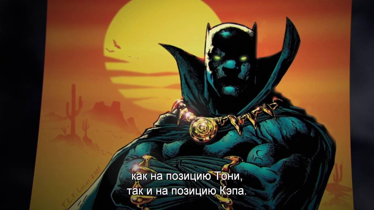 """""""Первый мститель: Противостояние"""" – За кадром. Чёрная Пантера"""