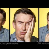 54367 Типа счастье (1 сезон) — Русский трейлер (2015)