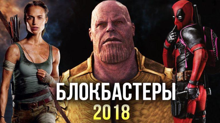 54430 ТОП САМЫХ ОЖИДАЕМЫХ БЛОКБАСТЕРОВ 2018 ГОДА