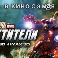 54553 Marvel «Мстители» - трейлер
