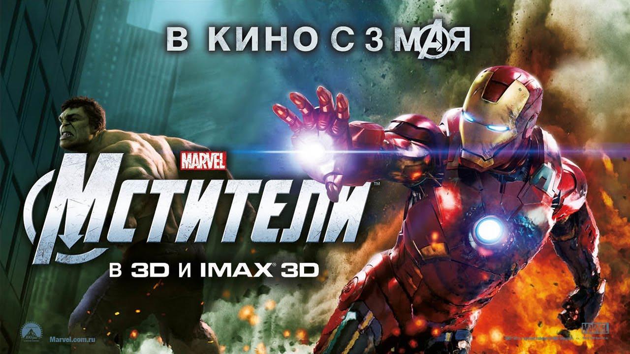 Marvel «Мстители» – трейлер