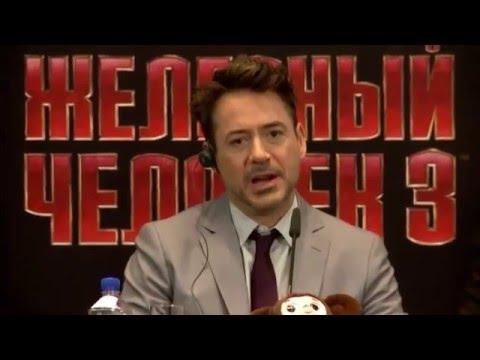 MARVEL Железный человек 3 – трансляция московской пресс-конференции