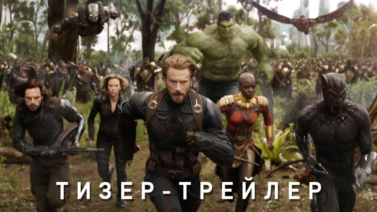 54624 Мстители: Война бесконечности – тизер-трейлер