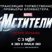 54648 Премьера Marvel Мстители в Москве