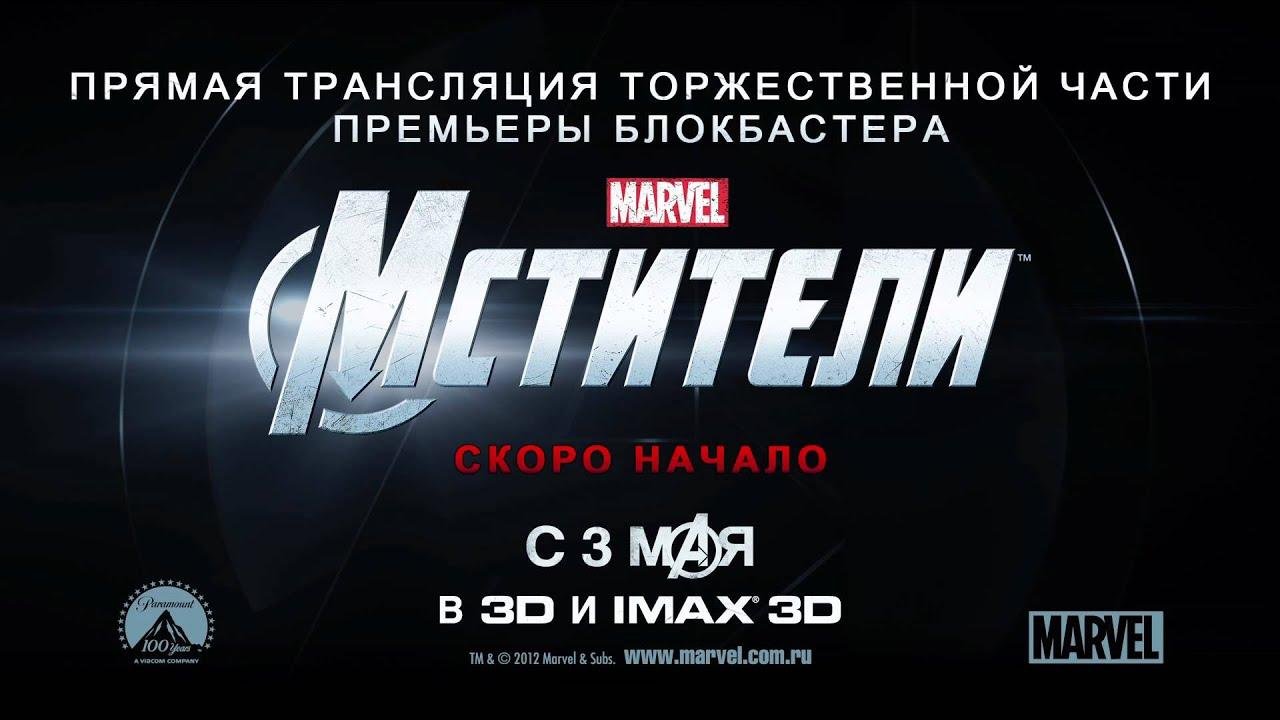 Премьера Marvel Мстители в Москве