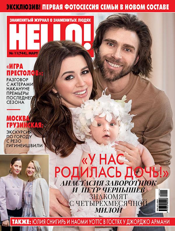Анастасия Заворотнюк родила дочь: первое фото с Петром Чернышевым и Милой