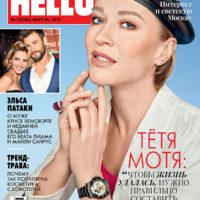 54759 Каково это - быть тетей Мотей: блогер Наталья Давыдова на обложке нового номера HELLO!