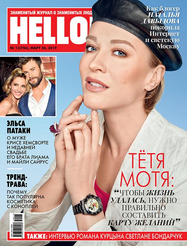 Каково это – быть тетей Мотей: блогер Наталья Давыдова на обложке нового номера HELLO!