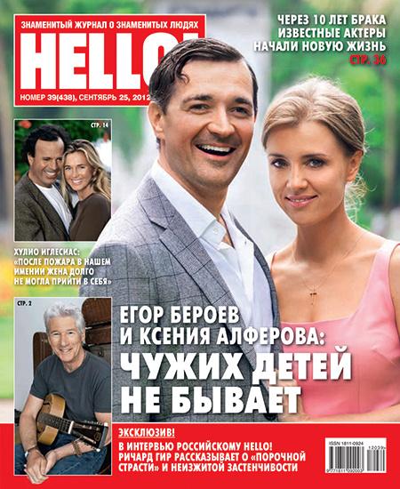 Российскому HELLO! 15 лет: вспоминаем, как создавался фотопроект с Егором Бероевым и Ксенией Алферовой