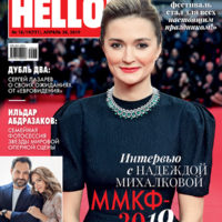 55459 Надежда Михалкова стала героиней специального номера HELLO!, посвященного ММКФ-2019