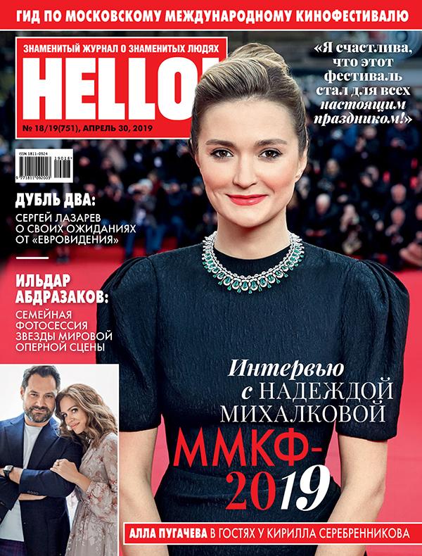 Надежда Михалкова стала героиней специального номера HELLO!, посвященного ММКФ-2019