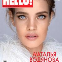 55321 Самая стильная в России: Наталья Водянова стала героиней нового номера HELLO!