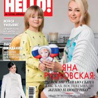 55095 Яна Рудковская и ее младший сын Саша Плющенко стали героями детского номера HELLO!