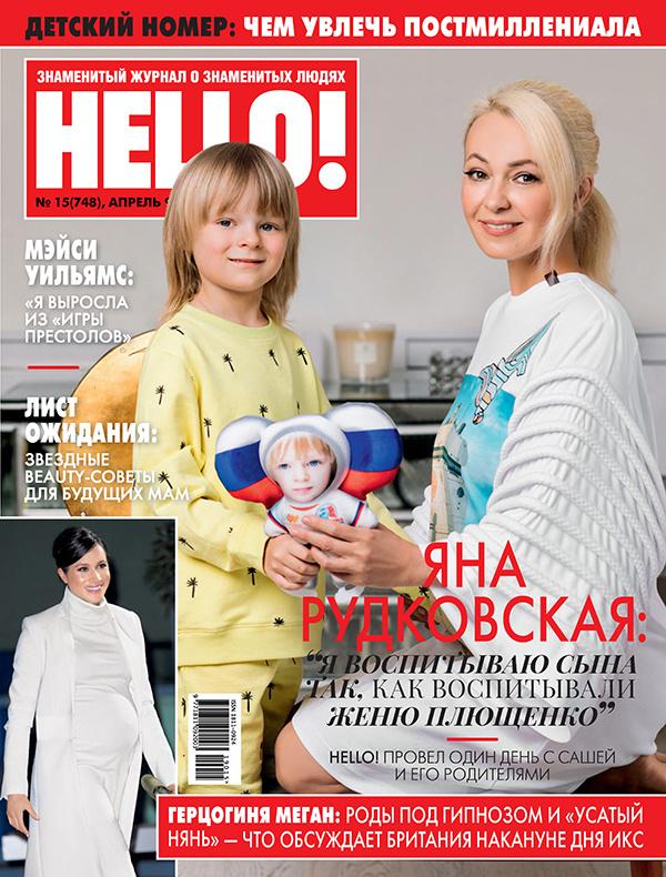 Яна Рудковская и ее младший сын Саша Плющенко стали героями детского номера HELLO!