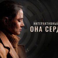 55704 Она сердится — Русский трейлер интерактивного фильма (2019)