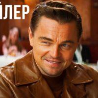 55802 Однажды в Голливуде — Русский трейлер #2 (2019)