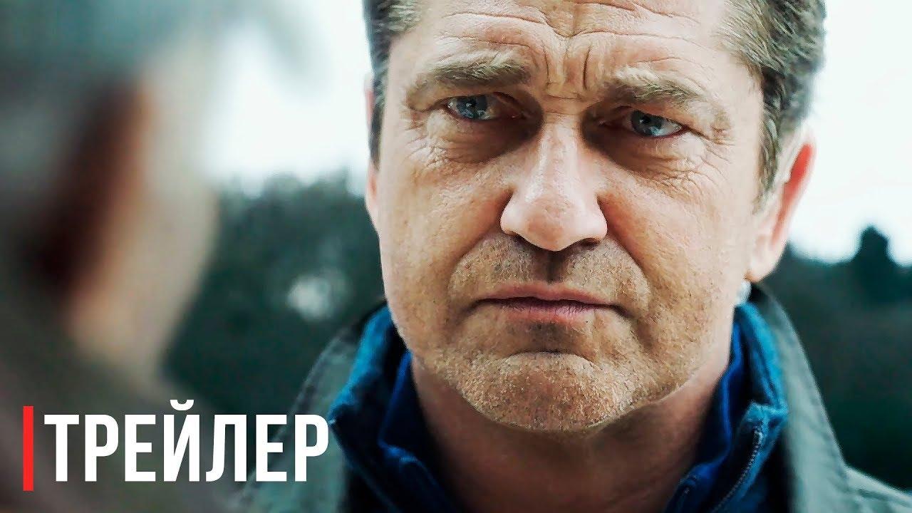 55824 Падение ангела — Русский трейлер (2019)