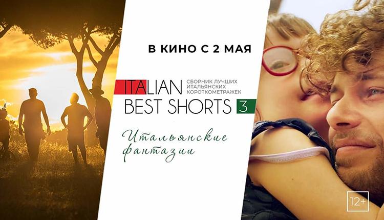 Вокруг света за 7 фильмов: кино с Кирой Найтли, Мией Васиковска и итальянскими звездами на праздники