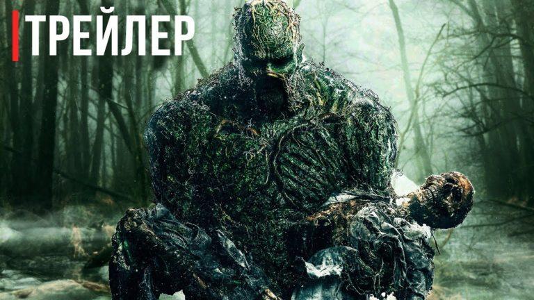 56031 Сериал «Болотная тварь» на КиноПоиске   Русский трейлер (2019)