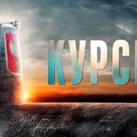 56174 Курск — Русский трейлер #2 (2019)