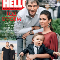 57509 Александр Овечкин и Настасия Шубская с сыном Сергеем стали героями специального детского номера HELLO!