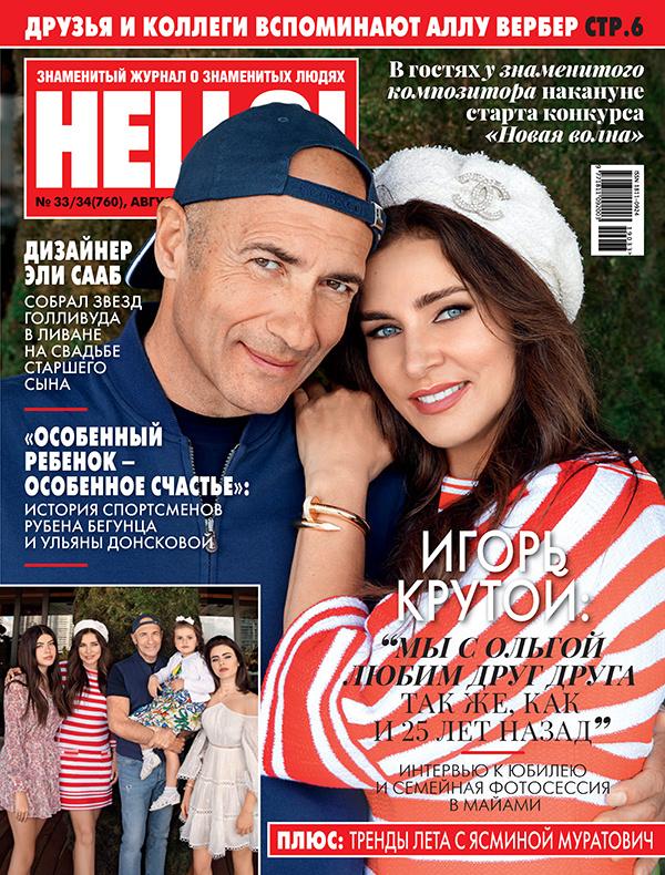 История с обложки: Игорь Крутой с женой Ольгой и дочерьми в новой квартире в Майами
