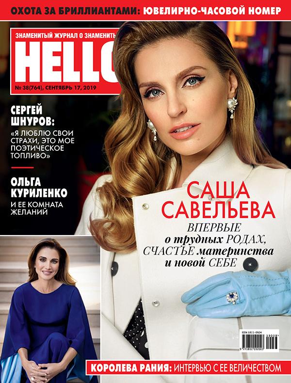 57902 Саша Савельева впервые о трудных родах и счастье материнства в новом номере HELLO!