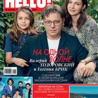 57652 Валерий Тодоровский и Евгения Брик с дочерью Зоей стали героями нового номера HELLO!