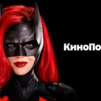 58331 Сериал «Бэтвумен» на КиноПоиск HD | Русский трейлер