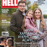 58565 Кристина Асмус и Гарик Харламов снялись с дочерью Настей для нового номера HELLO!