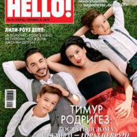 58255 Тимур Родригез c женой Анной и детьми на обложке HELLO! в преддверии 40-летия