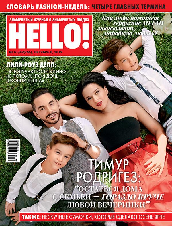 Тимур Родригез c женой Анной и детьми на обложке HELLO! в преддверии 40-летия