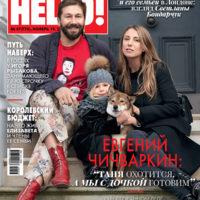 58872 Евгений Чичваркин и Татьяна Фокина с дочерью Алисой стали героями обложки бизнес-номера HELLO!
