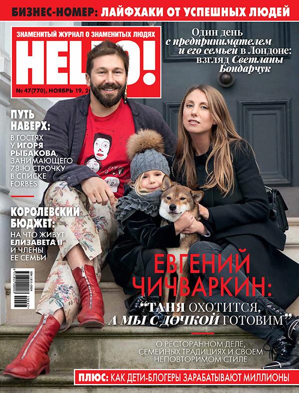 Евгений Чичваркин и Татьяна Фокина с дочерью Алисой стали героями обложки бизнес-номера HELLO!