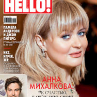 """60970 Анна Михалкова: """"К счастью, я отделяю свою жизнь от работы"""""""
