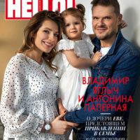 61512 Владимир Яглыч и Антонина Паперная знакомят с дочерью Евой накануне рождения второго ребенка