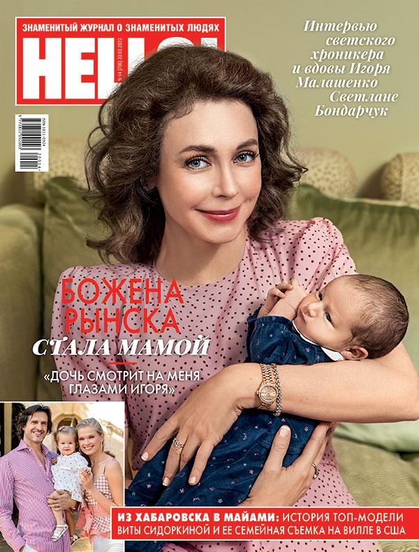 """62437 Божена Рынска стала мамой: """"Дочь смотрит на меня глазами Игоря"""""""