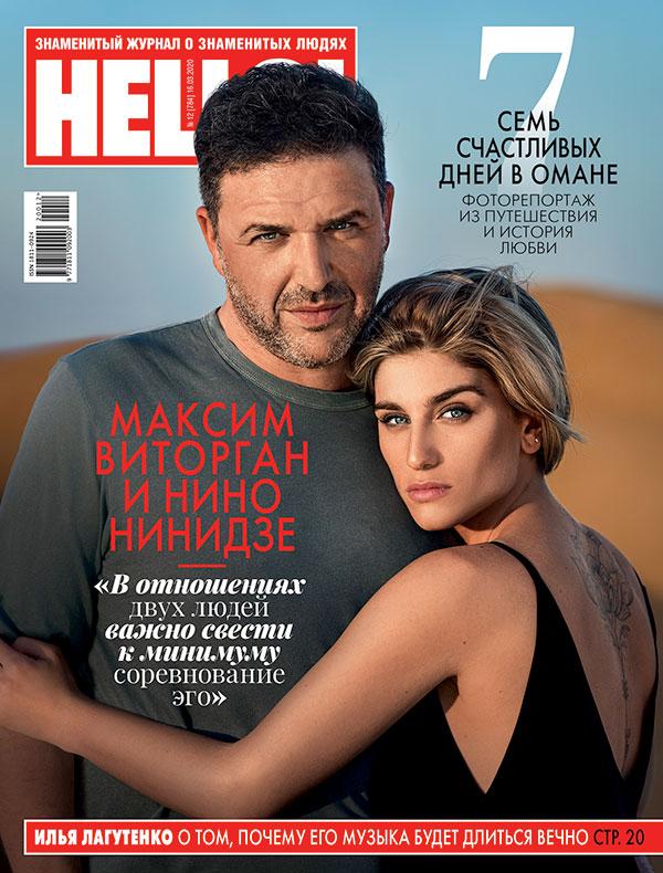 62059 Из Омана с любовью: Максим Виторган и Нино Нинидзе впервые рассказали о своих отношениях