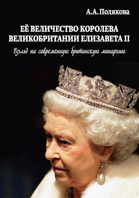 63673 Да здравствует королева: 10 книг о британской монаршей семье, которые стоит прочесть