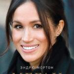 64514 Королевская жизнь: 5 увлекательных биографий принцесс