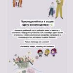 """64817 Светлана Лобода, Мария Миронова, Муся Тотибадзе и другие звезды поддержали акцию """"Дети вместо цветов"""""""