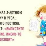 65033 Прикольные анекдоты про детей и их родителей