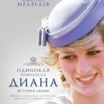 66059 Как стать принцессой: биография Леди Ди и еще 5 книг о представительницах знаменитых королевских дворов