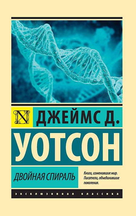 66272 Проведем время с пользой: 5 книг о великих научных открытиях, о которых нужно знать каждому