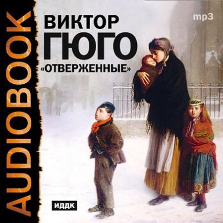 66804 Что почитать: 5 романов Виктора Гюго для последних зимних вечеров